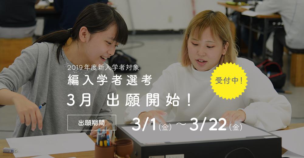 【編入学者選考】3月出願開始!