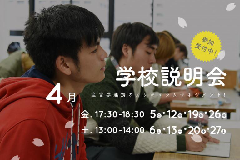 HP_2019_4月_小_固定サイズ_学校説明会_0306