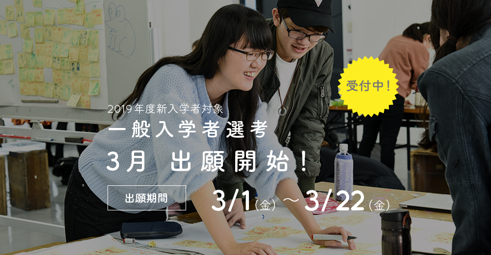 【一般入学者選考】3月出願開始!