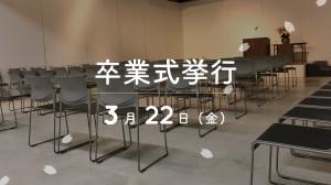 HP_2018年度_小_記事サイズ_卒業式0320