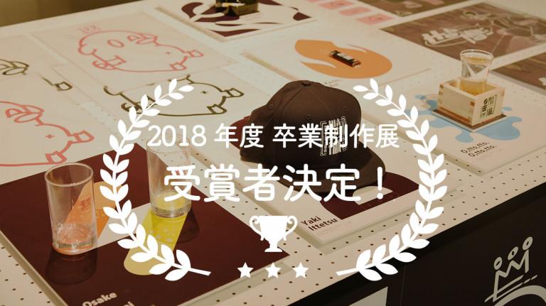 HP_2019年_3月_小_記事サイズ_卒制受賞者決定_0320