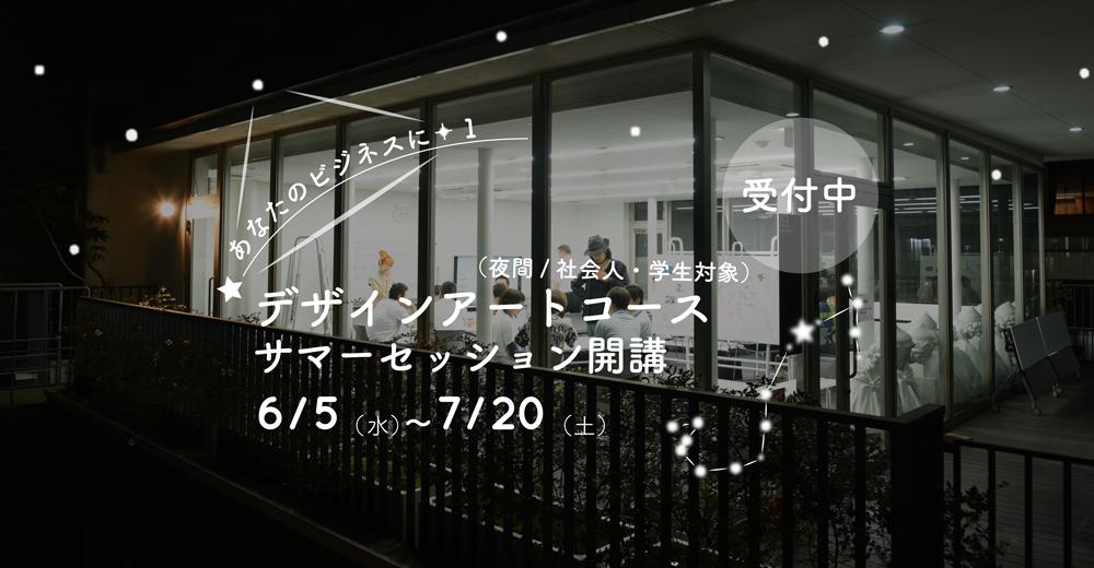 デザインアートコース 申し込み 受付中 4/26(金) -5/29(水)