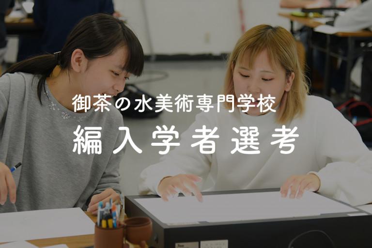 HP_2019_小_固定サイズ_編入学者選考_0415