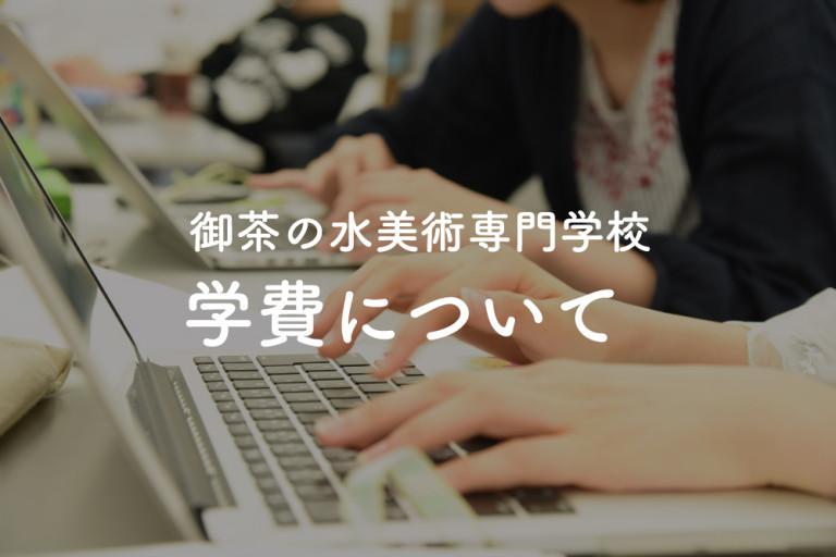 HP_学費について_小_固定サイズ_190419