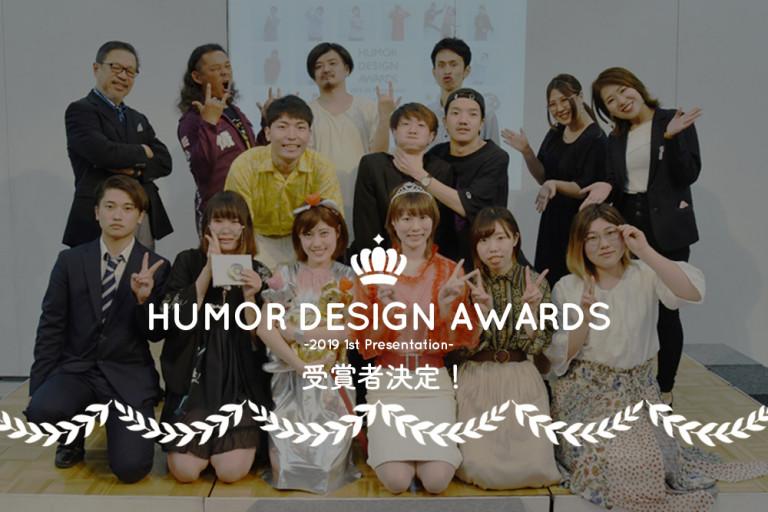 HP_2019年_6月_小_固定_HDA1stpresentation受賞者決定_0605