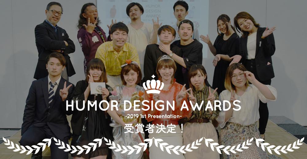 HUMOR DESIGN AWARDS -2019 1st Presentation- 受賞者決定!