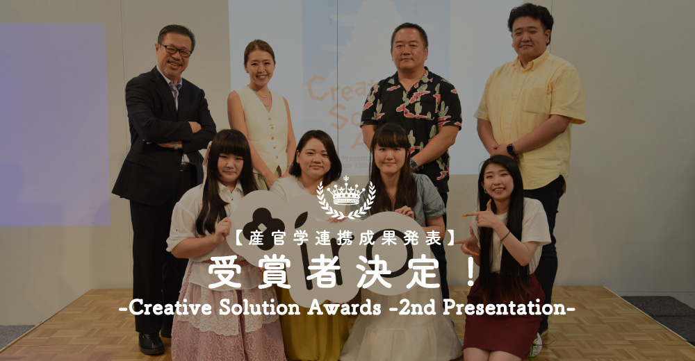 Creative Solution Awards -2019 2nd Presentation- 受賞者決定!