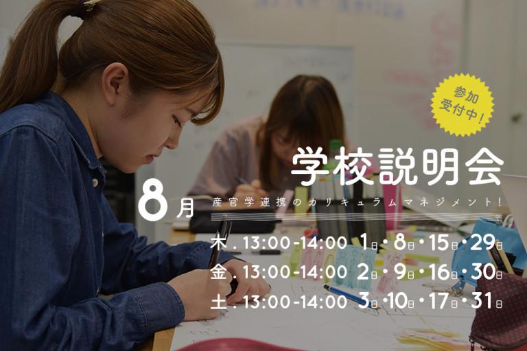 HP_2019_8月_小_固定サイズ_学校説明会_0705