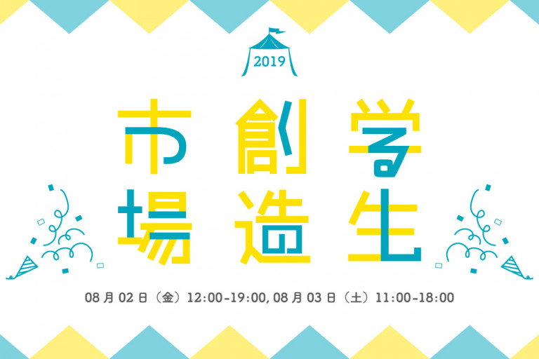 HP_2019_学生創造市場夏_7月_小_固定サイズ_0610