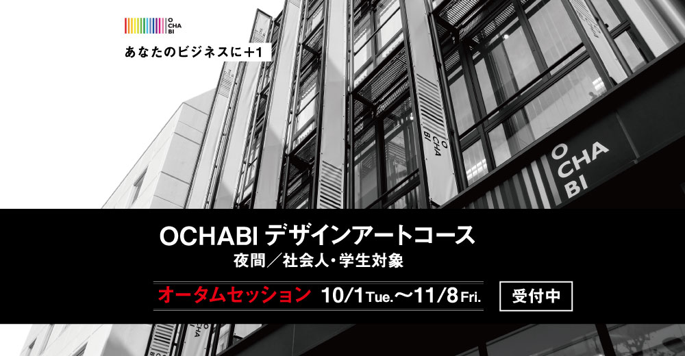 デザインアートコース 申し込み 受付中 8/1(木) -9/30(月)