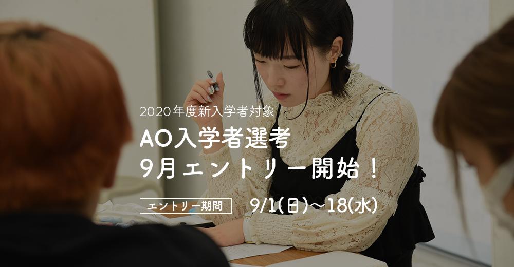 【AO入学者選考】09月エントリー受付中!