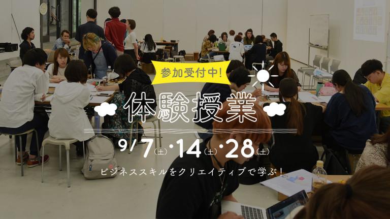 HP_2019_9月_小_記事サイズ_体験授業_0808