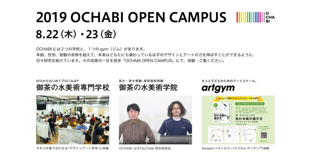 2019 OCHABI OPEN CAMPUS