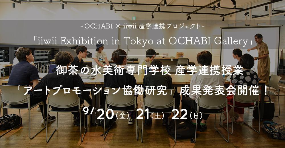 ビジネススキルが学べる美術学校OCHABIが、 ブロックチェーン搭載のオンラインミュージアムiiwiiと 産学連携プロジェクトスタート!!