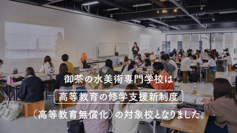 HP_2021_小_記事_修学支援新制度_0317