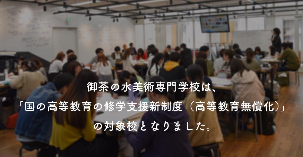 高等教育の修学支援新制度(高等教育無償化)の対象校となりました。