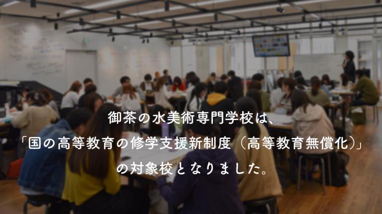 HP_2019_小_記事サイズ_高度教育無償化_0924 (1)