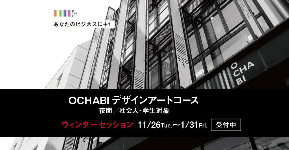 デザインアートコース 申し込み 受付中 10/10(木) -11/25(月)