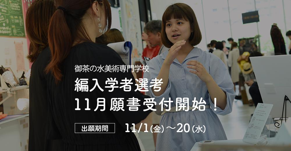 【編入学者選考】11月出願開始!