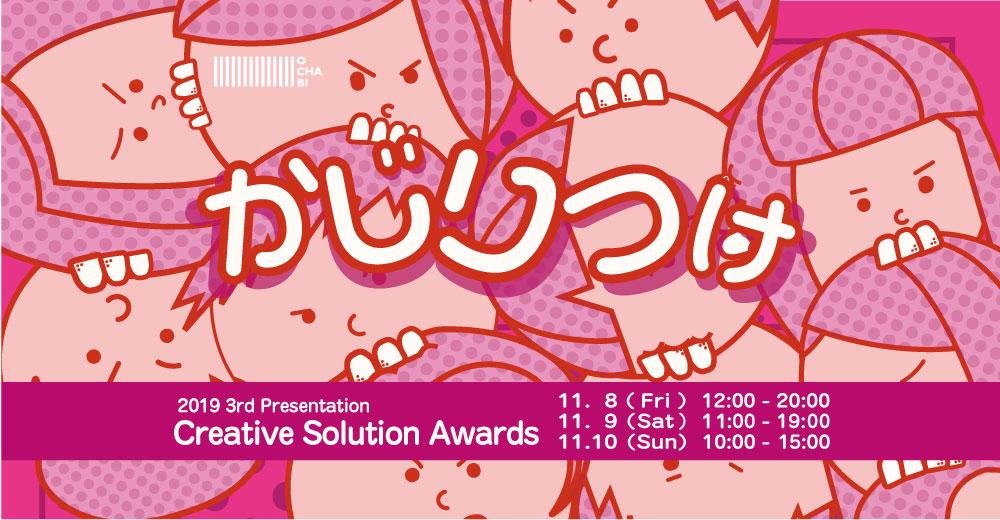 Creative Solution Awards -2019 3rd Presentation- 7/19 7/20 7/21 開催!