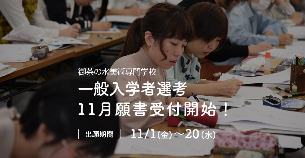 【一般入学者選考】11月出願開始!