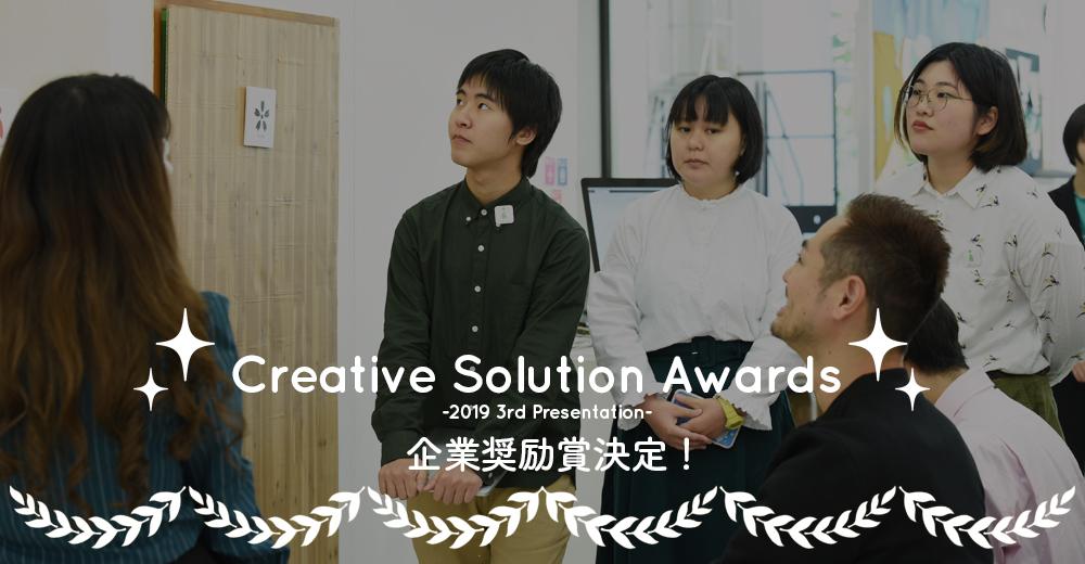 Creative Solution Awards -2019 3rd Presentation- 企業奨励賞決定!