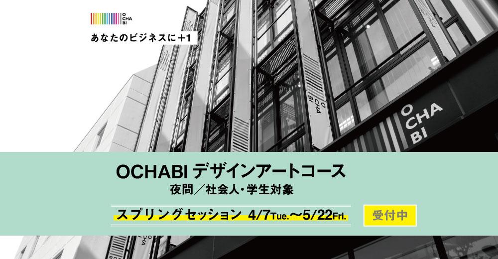 デザインアートコース 申し込み 受付中 2/21(金) -4/6(月)