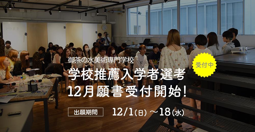 【学校推薦入学者選考】12月出願開始!