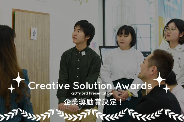 HP_2019年_11月_小_固定サイズ_CSA3rdpresentation企業奨励賞_1113