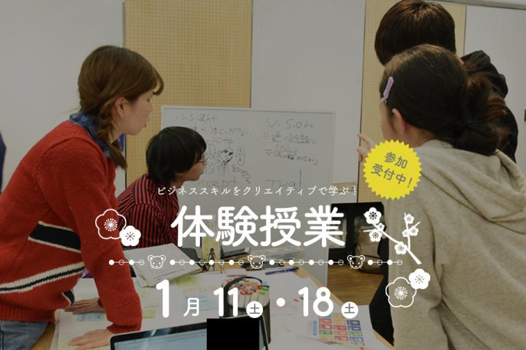 HP_2020年_1月_小_固定_体験授業_1204
