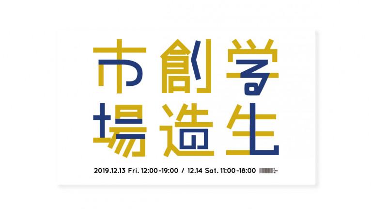 HP_2019_12月_小_記事サイズ_学生創造市場冬_1211