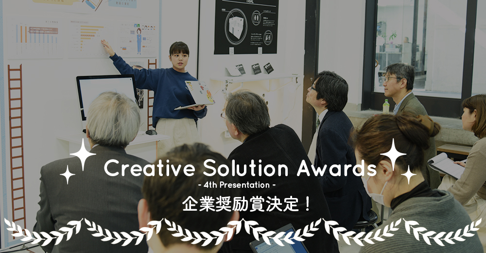 Creative Solution Awards -2019 4th Presentation- 企業奨励賞決定!