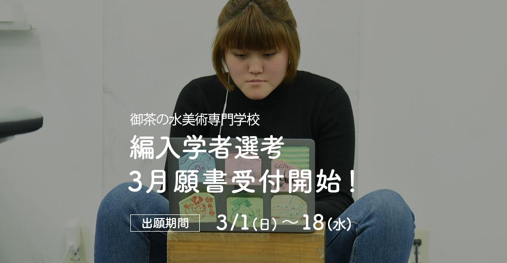 【編入学者選考】03月出願開始!
