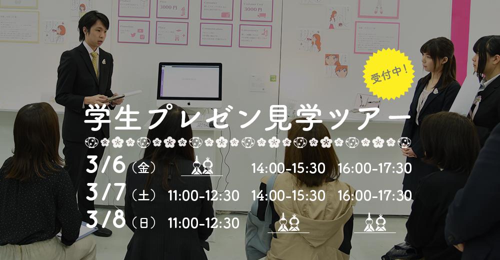 学生プレゼン見学ツアー 参加 受付中 金土日曜日 11:00-12:30,14:00-15:30,16:00-17:30