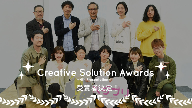 HP_2019年度_2月_記事サイズ_CSA4thpresentation受賞者決定_20200206