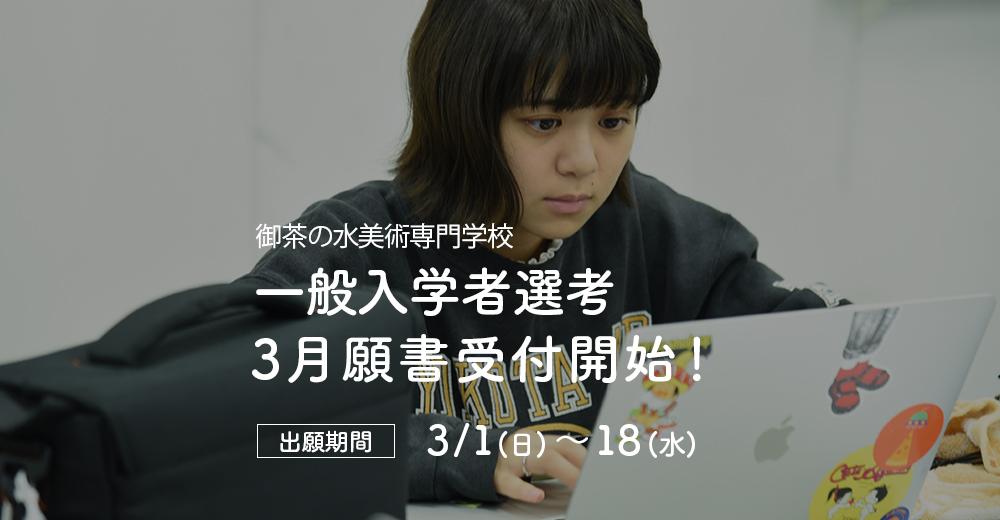 【一般入学者選考】03月出願開始!