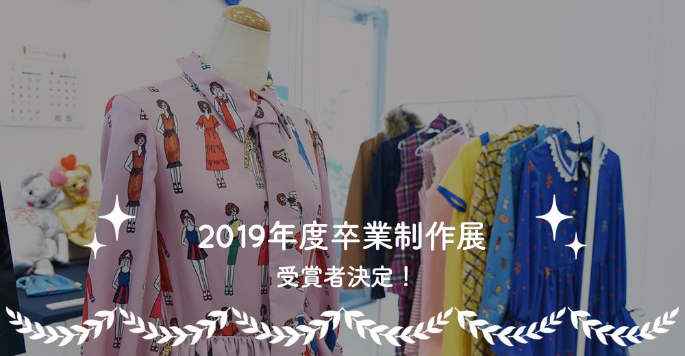 卒業制作展2020 受賞者決定!