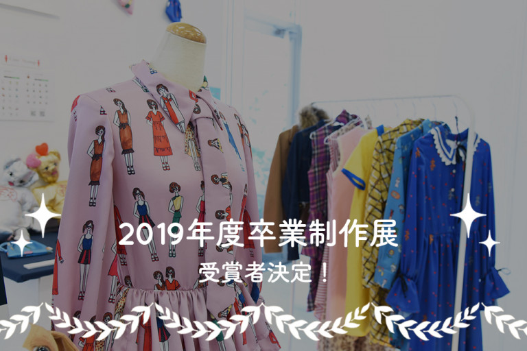 HP_2019年度_3月_小_固定サイズ_卒制展示2020_受賞者決定_20200311