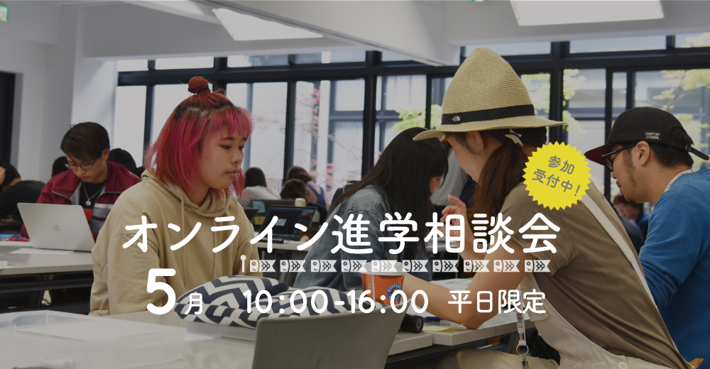 オンライン進学相談会