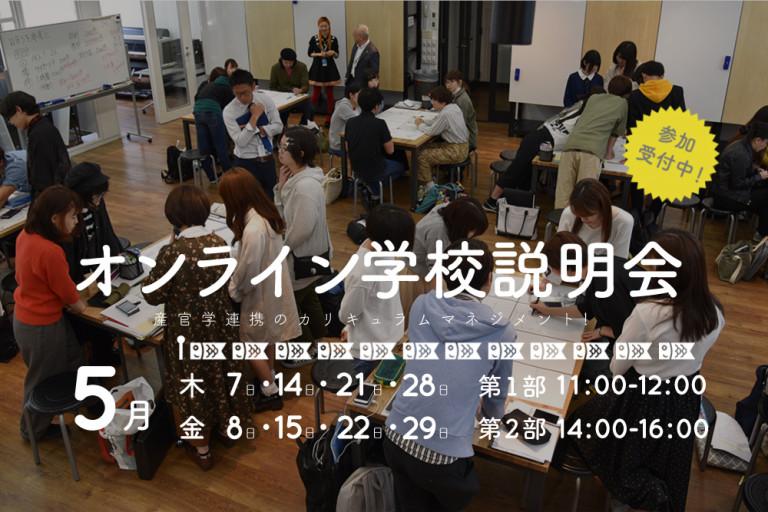 HP_2020_5月_小_固定サイズ_オンライン学校説明会_0501