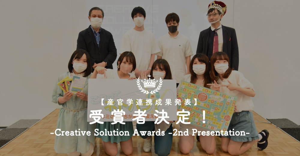 Creative Solution Awards -2020 2nd Presentation- 受賞者決定!
