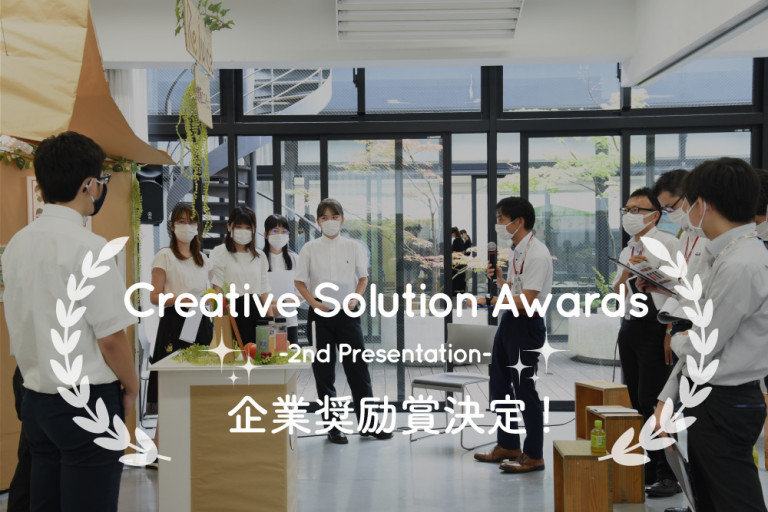 HP_2020_7月_小_固定_2nd企業奨励賞決定_0714