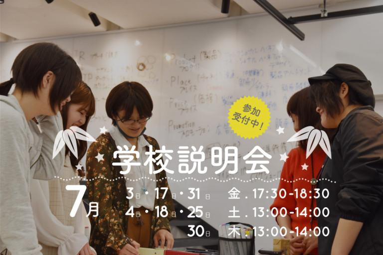 HP_2020_7月_小_固定_学校説明会_0623