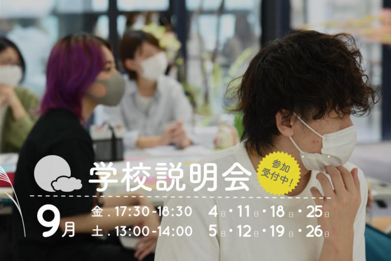 HP_2020_9月_小_固定_学校説明会_0820