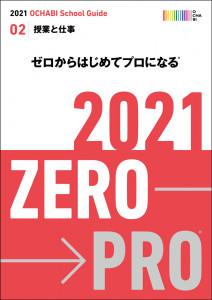 2021_zerobook2