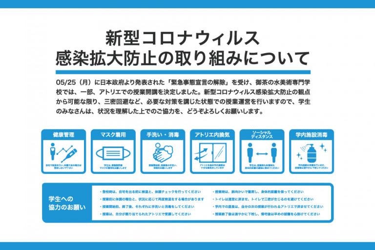 学生_HP_2020_9月_小_固定_コロナ対策WEB_0911