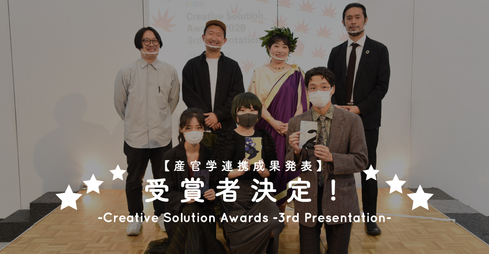 Creative Solution Awards -2020 3rd Presentation- 受賞者決定!