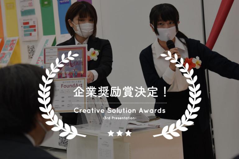 HP_2020_11月_小_固定_3rd企業奨励賞_1113