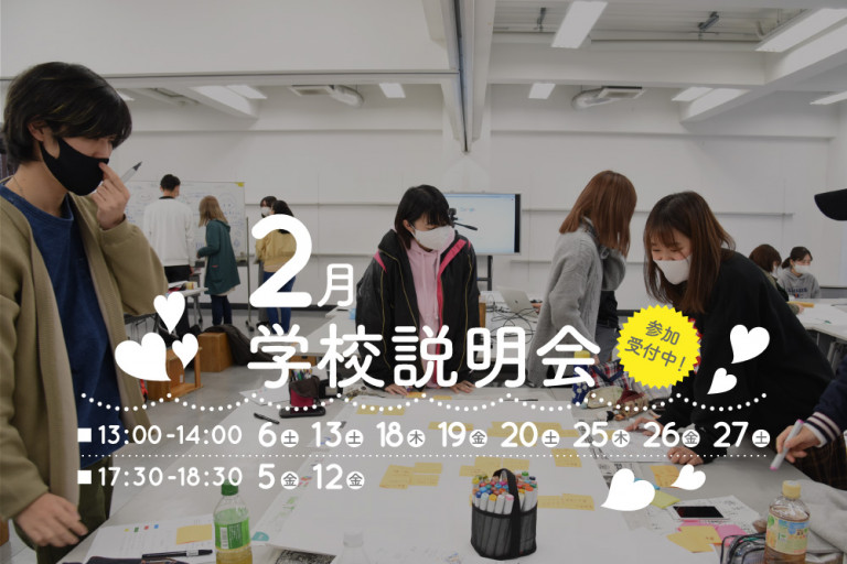 HP_2020_2月_小_固定サイズ_オンライン学校説明会 (1)