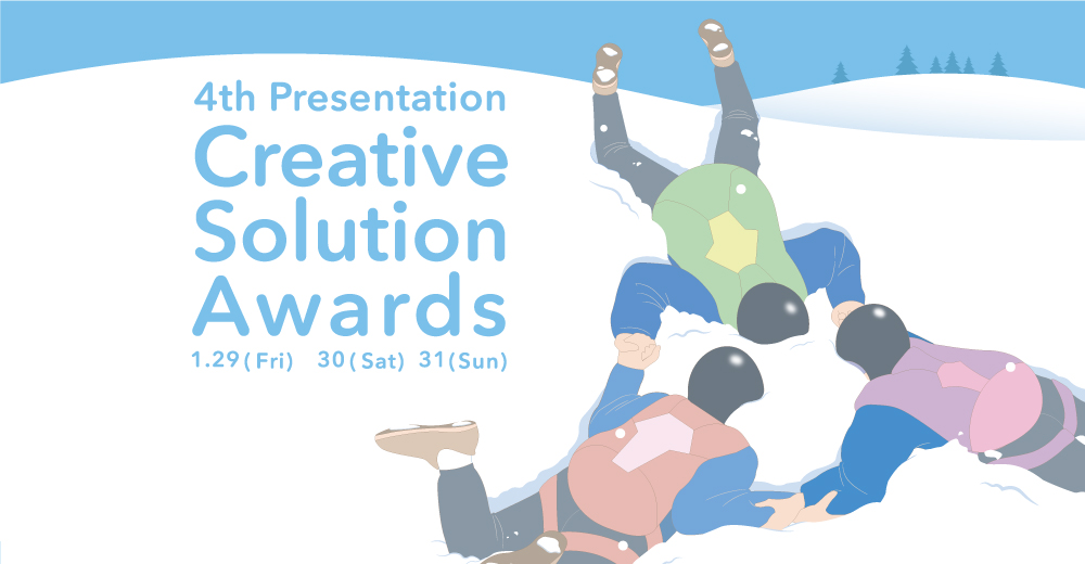 産学連携授業成果発表会 Creative Solution Awards -4th Presentation- 1/29 1/30 1/31 開催!